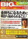 BIGtomorrow 2009年10月号