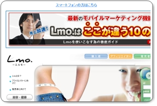 Lmo 解説,Lmo 評価,Lmo